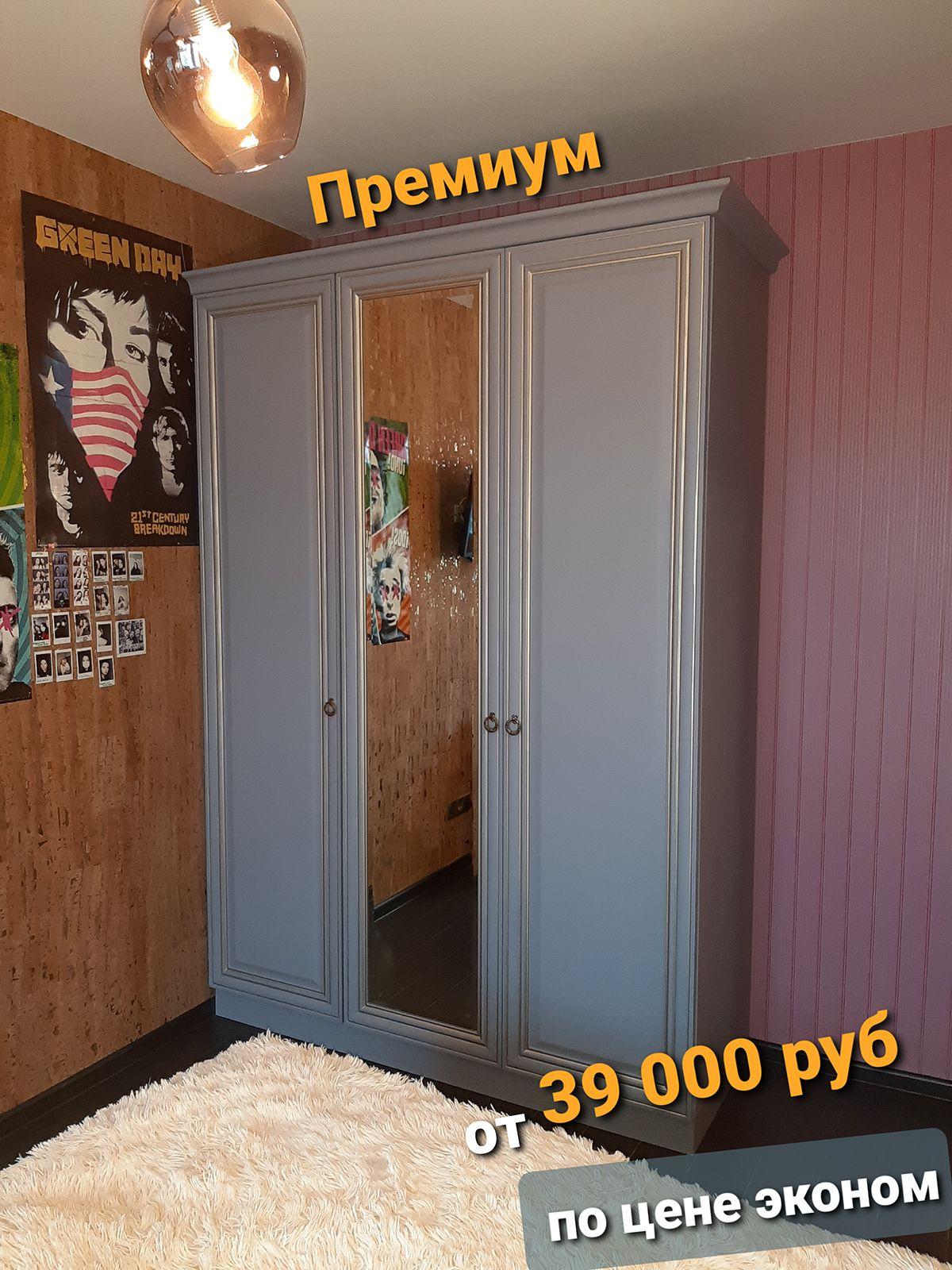 Шкаф со скидкой